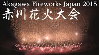 2015 赤川花火大会 エンディング Akagawa Fireworks [HD 5.1ch]