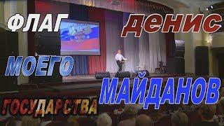 Денис Майданов-Флаг моего государства.#1.Концерт в Серпухове.2018г.