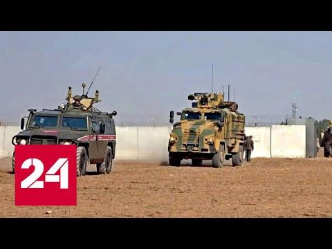 Эксперты о сталкивании интересов в Сирии - Россия 24