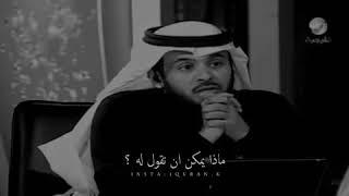 حالات واتس اب دينية كلام مؤثر جدا احمد الشقيرى