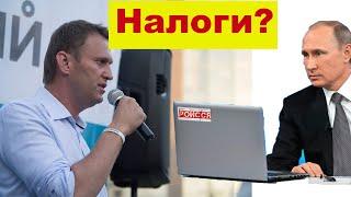 Почему Навальный и Путин не говорят о налогах?
