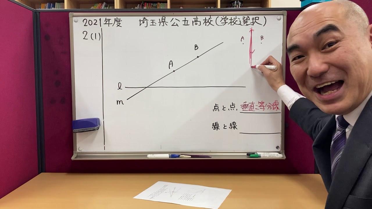 2021年度 埼玉県入試 解説授業 数学 学校選択【大問2(1)】