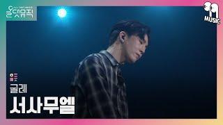 [올댓뮤직 All That Music] 서사무엘(Samuel Seo) - 굴레
