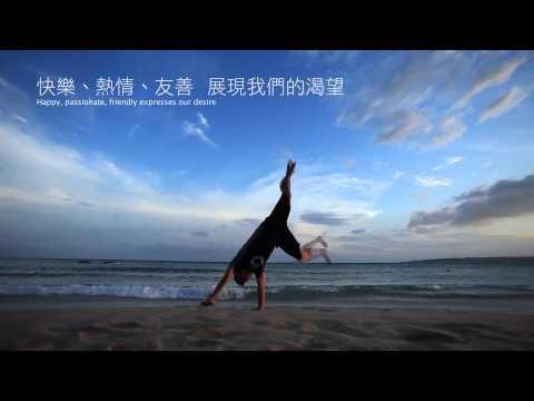台灣聲音地圖- 南部,我們的度假天堂 / South Taiwan - the Heavenly Vacation