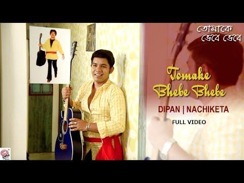 Tomake Bhebe Bhebe | Full Video | Dipan | Nachiketa