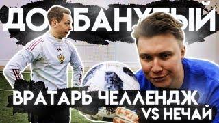 ДОЛБАНУТЫЙ ВРАТАРЬ ЧЕЛЛЕНДЖ VS НЕЧАЙ || Gloves N' Kit