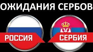 Сборная России сейчас сильнее Сербии мнение иностранцев