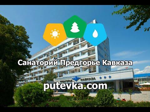 Санаторий Предгорье Кавказа (Краснодарский край, г. Горячий Ключ)
