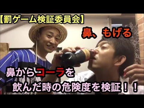罰ゲームにオススメ鼻から強炭酸コーラを飲む汗20リットルの罰ゲーム検証委員会