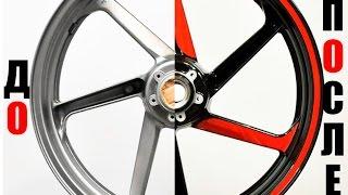 Порошковая покраска мото диска Enkei R17 от Honda в два цвета: 3002 и чёрный