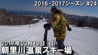 スノー2016-2017シーズン24日目@朝里川温泉スキー場】 北海道上陸第1...