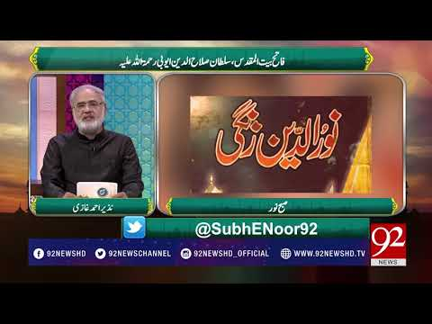 Subh E Noor - 24 October 2017 - 92NewsHDPlus