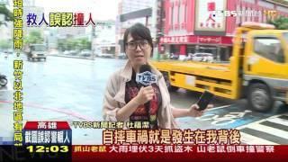 tvbs 行車紀錄器鐵證 女騎士自摔員警停車救人