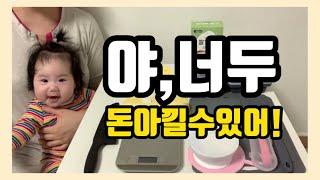 [이유식 준비물] 맘카페와 육아선배 추천템으로만 구매한…