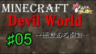 【マインクラフト】 Devil World 悪意ある洞窟  NO.5  【あしあと】 thumbnail