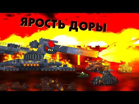 Ярость Доры - Мультики про танки