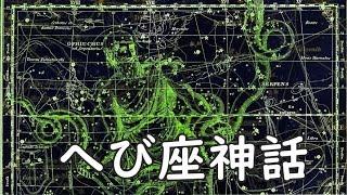 プラネタリウム感覚【へび座】神話と解説