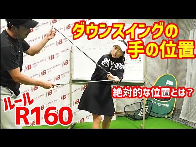 【ゴルフスイング解析】理想的なダウンスイング、拳の位置とは!?~④インパクトをR160にするために~