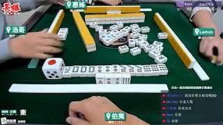 [遊戲BOY] 伯夷惠姐強力邀約打麻將(每周六固定開台)20180417 thumbnail