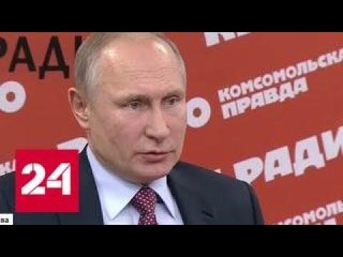 Путин Россия знает, кто стоит за атакой дронов - Россия 24