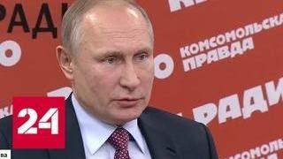 Путин: Россия знает, кто стоит за атакой дронов - Россия 24