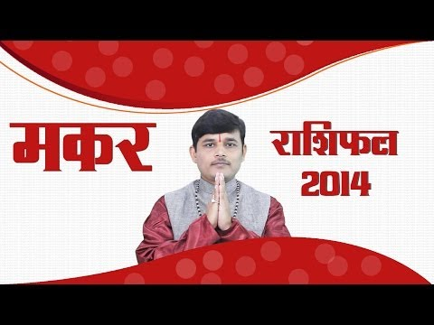 Makar Rashifal 2014 : Capricorn Horoscope 2014 in Hindi