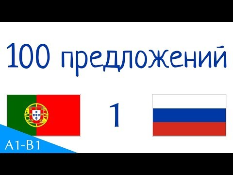 100 предложений Португальский язык Русский язык (100-1)