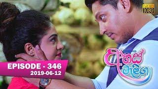 Ahas Maliga | Episode 346 | 2019-06-12 Thumbnail