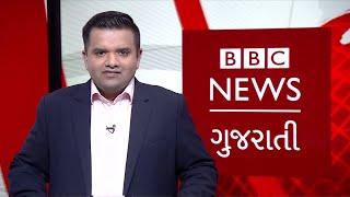 BBC ગુજરાતી સમાચાર : 10-12-2019, મંગળવાર