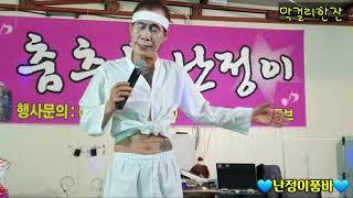 ?바이러스퇴치법(?) #코믹공연멘트 ?춤추는~ ?난정이…