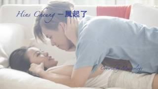 張敬軒 Hins Cheung - 風起了 鋼琴Piano Cover (有琴譜)