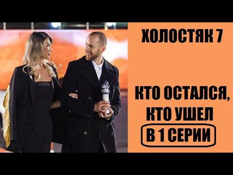 Холостяк 7 сезон 1 серия : КТО ОСТАЛСЯ, КТО УШЕЛ? Кто получил розу в шоу Холостяк 1 выпуск.