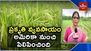 Natural Farming | Woman Farmer Ganga Bhavani Success Story | hmtv Agri