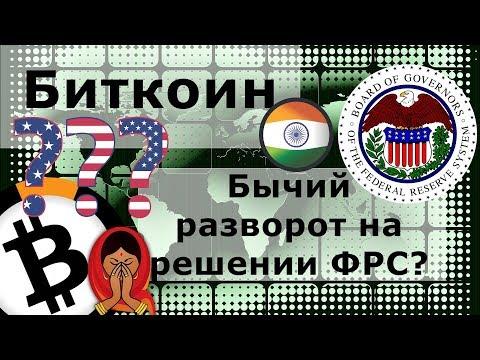Биткоин Бычий разворот на решении ФРС? Индия: Запрет на криптовалюты снят!