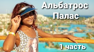 Albatros Palace Resort 5 Египет Хургада 2020 Обзор отеля Часть 1
