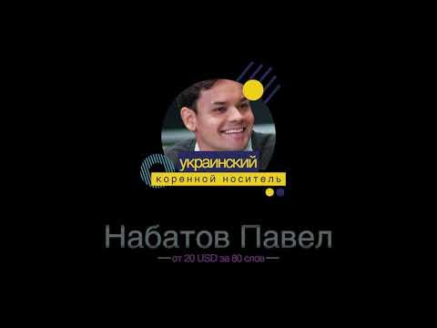 Украинский дубляж и озвучка, диктор диктор Набатов Павел, запись голоса ежедневно