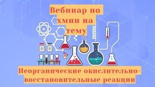 Неорганические окислительно-восстановительные реакции. Часть 1. Вебинар