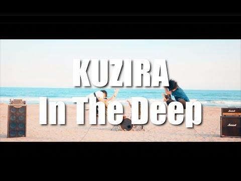 KUZIRA 【In The Deep】Music Video