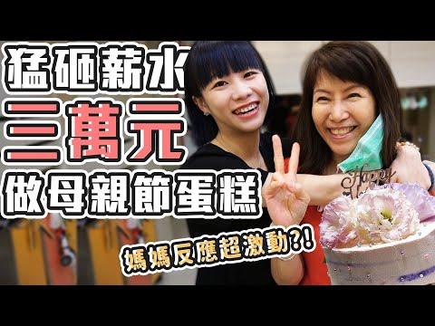 價值3萬元母親節蛋糕?!花光一個月薪水讓媽媽超驚喜!她的反應是.... (大食い/먹방/Mukbang)|路路LULU