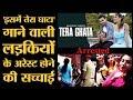 Isme Tera Ghata गाने वाली चार musically girls के बारे में क्या खबरें आ रही हैं | पड़ताल