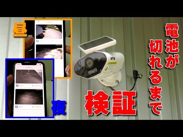 【検証】ソーラー充電 電池の持ちは?? 亀ソーラーの実力 ソーラー充電式防犯カメラ 塚本無線 surveillance camera security
