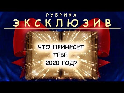💰 🎁 💖 ЧТО ПРИНЕСЕТ 2020 ГОД? Гадание по книге судьбы 🔮