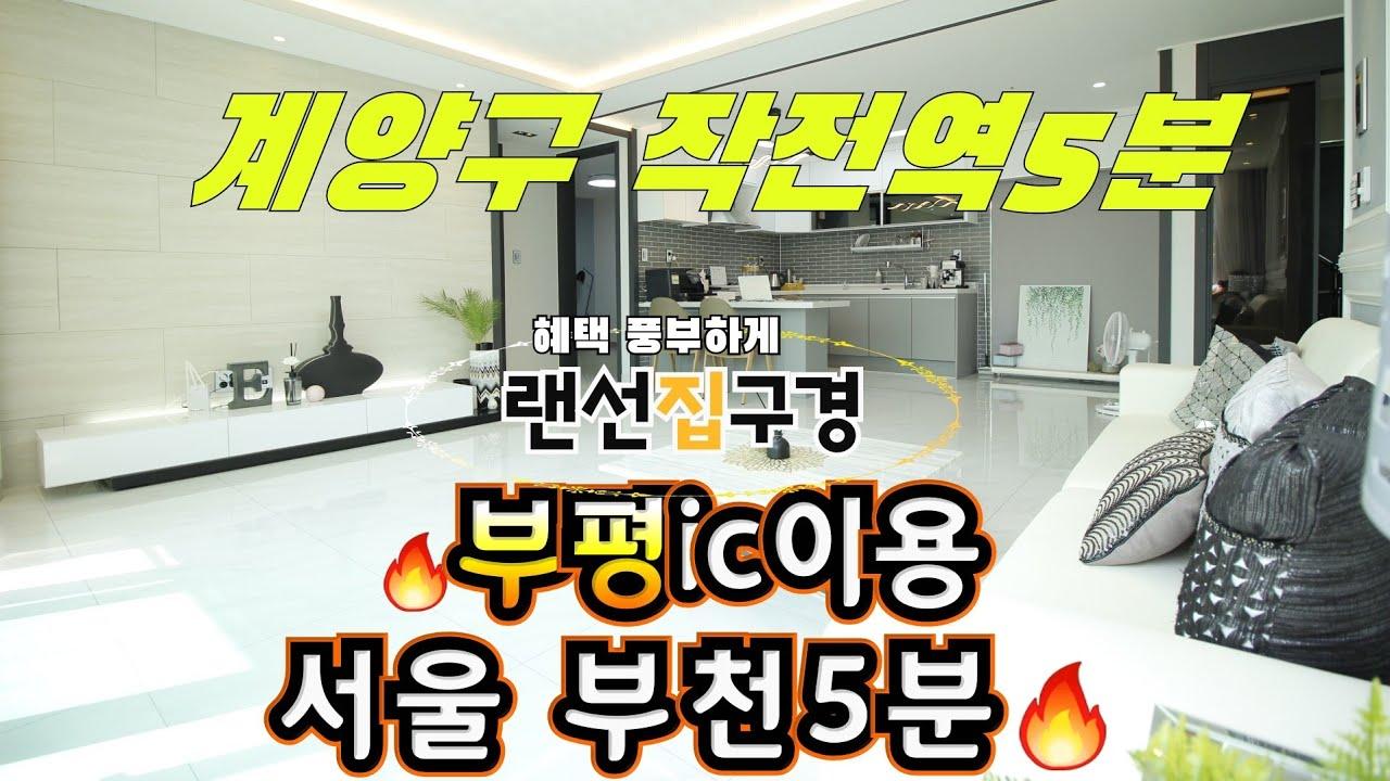 서울 부천 김포 수원까지 부평ic이용해서 1시간안걸리게 인천 작전동 신축빌라 추천드립니다.