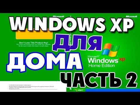 Установка Windows XP Home Edition Service Pack 0 на современный компьютер Часть 2