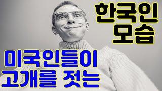 미국인들이 보는 이상한 한국인, 미국살며 자제 할, 한…