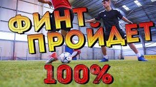 ТОП ФИНТ В ФУТБОЛЕ   ПРОЙДЕТ 100% !!!