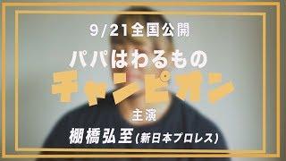 記事はこちら→ https://www.webuomo.jp/people/26035/ UOMO10月号「棚橋...