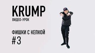KRUMP Видео-урок | Фишки с кепкой №3 | Студия танцев YES! Саратов