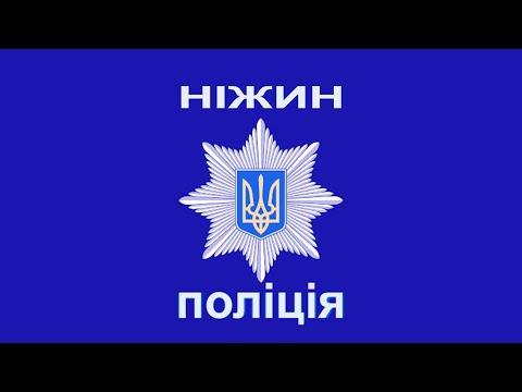 NizhynTB: Звіт поліції за липень. Ніжин 03.08.2020