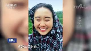《见证》 20190726 守护秘境·北盘江大峡谷(四)秘境虹途| CCTV社会与法